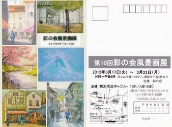 150310第10回彩の会風景画展.jpg