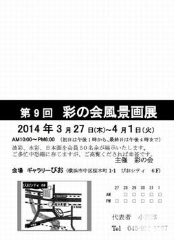 2014彩の会ハガキ表面画像0.jpg