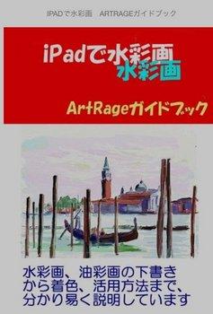 ArtRage.jpg