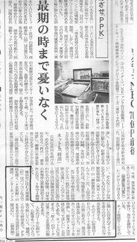 140122日経新聞.jpg