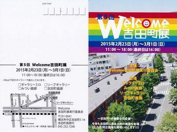 150222吉田町展s.jpg